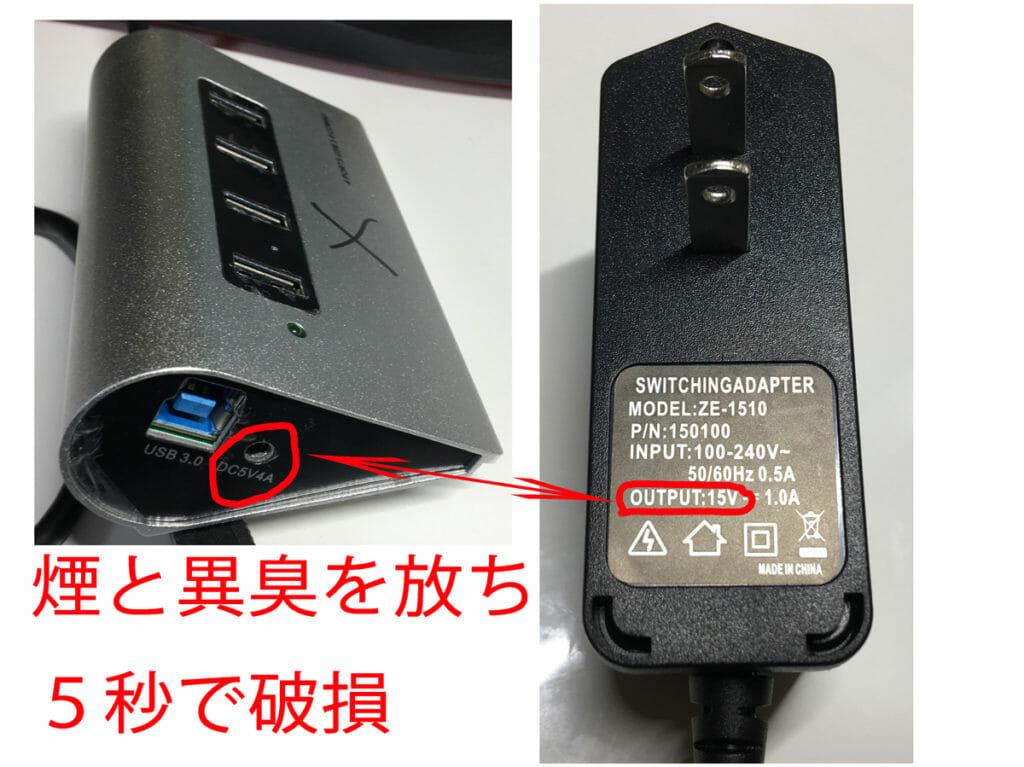 USB3.0高速ハブでの災難