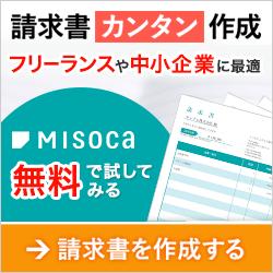 請求書を無料で作成 クラウド請求書・見積書・納品書管理サービス Misoca(ミソカ)