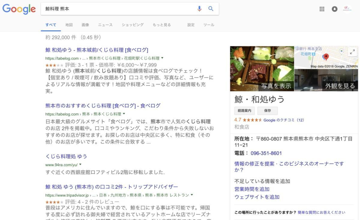 鯨料理 熊本 和処 ゆう パソコンでGoogle検索