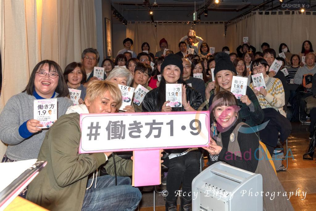 働き方1.9 ヒロシ 出版記念トークライブIN熊本