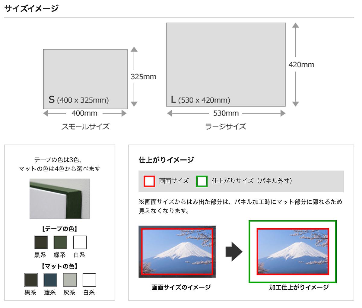 マットパネル サイズイメージ 通常納期2週間