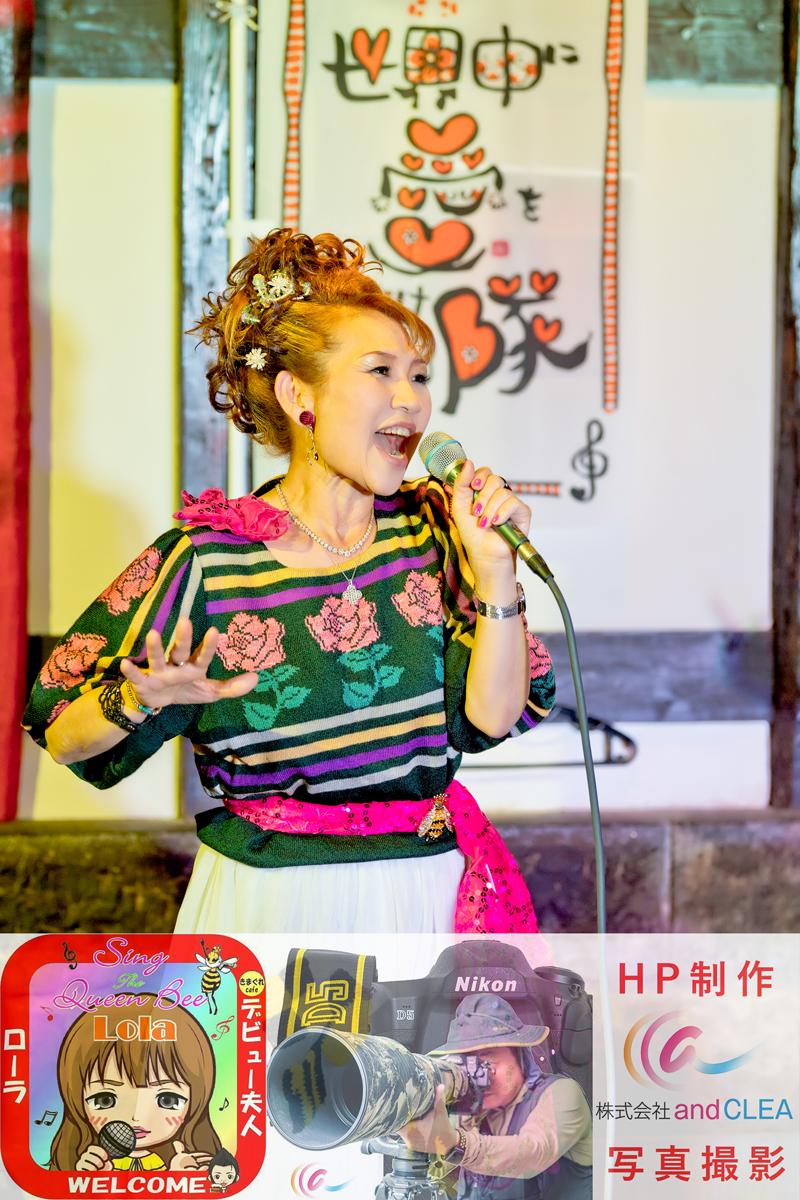 ハニーローラァ きまぐれCafeデビュー夫人 歌う女王蜂 歌手 新村直子 ハニフェス Vol.2