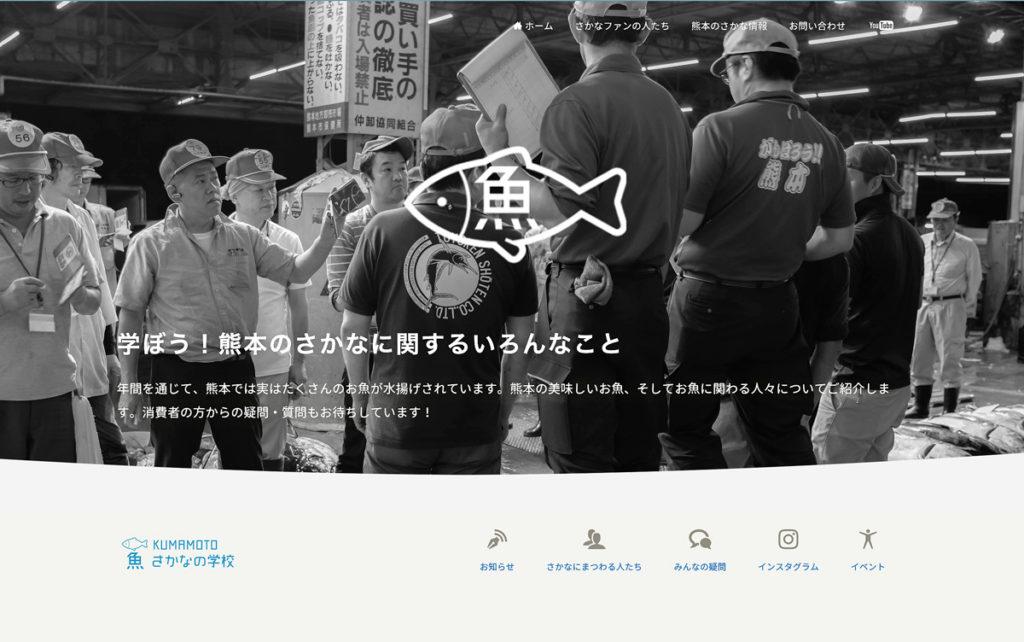 ホームページ素材の写真撮影 KUMAMOTOさかなの学校