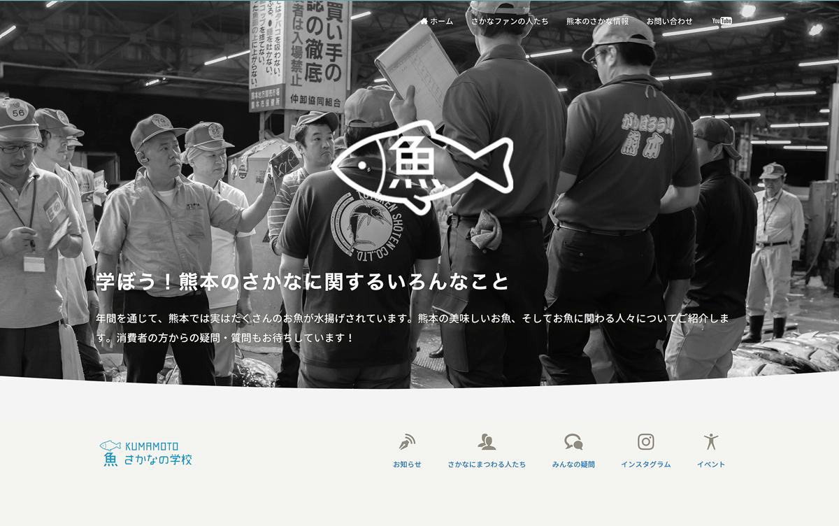 「KUMAMOTOさかなの学校ホームページ」