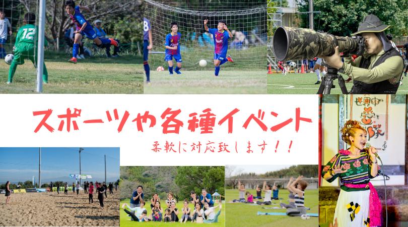 スポーツやイベント写真を高画質で残す 出張写真撮影