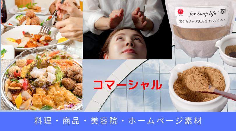 コマーシャル・宣材写真