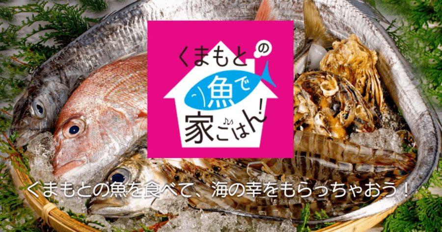 「くまもとの魚」で家ごはんキャンペーン